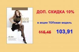 """Акция на колготки марки """"Innamore"""""""