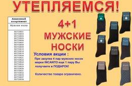 """Акция на мужские носки марки """"Inсanto"""""""
