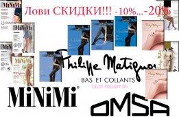 """Акция на колготки марки """"Omsa"""""""