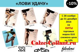 """Акция на колготки марки """"Filodoro"""", Omsa"""", """"SiSi"""""""