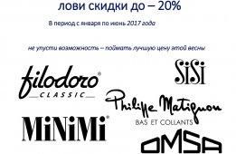 "Акция на колготки марок ""Filodoro"", Omsa"", ""SiSi"", ""Philippe Matignon"" и ""Minimi"""